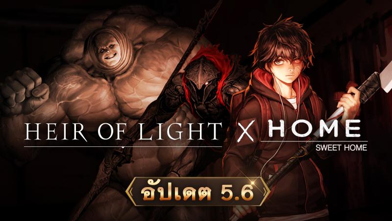HEIR OF LIGHT 2042021 1