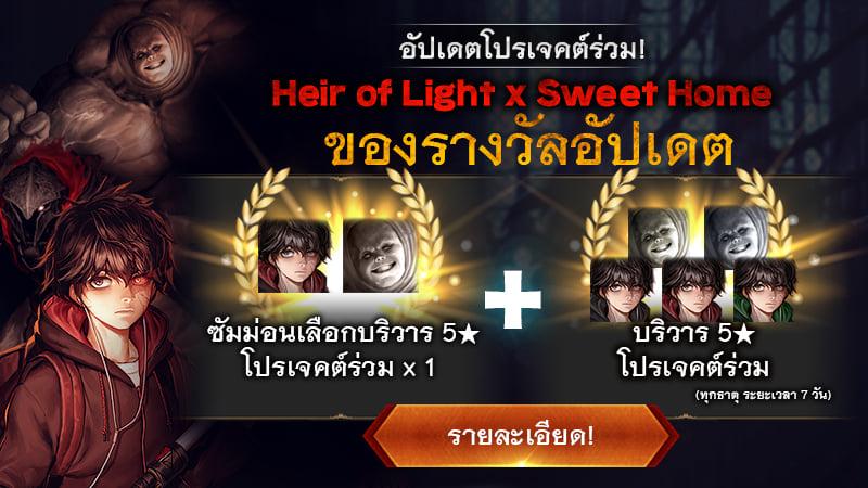 HEIR OF LIGHT 2042021 5