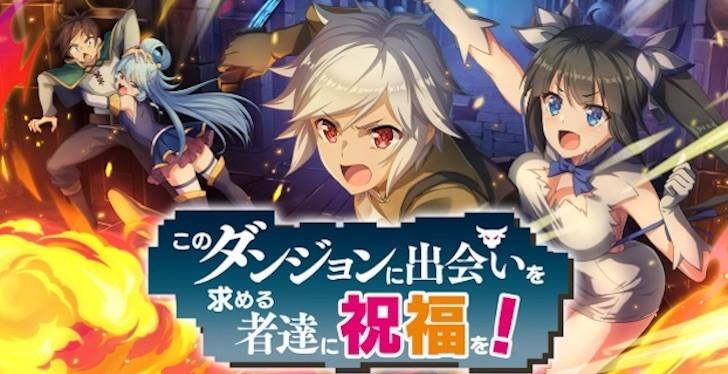 KonoSuba: Fantastic Days x DanMachi ผสานสองอนิเมะชื่อดัง