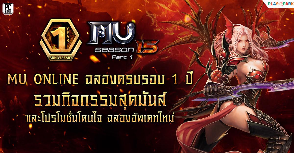 MU Online 342021 1