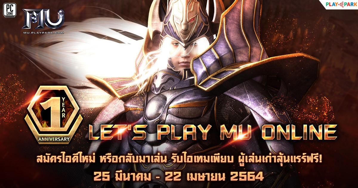 MU Online 342021 2