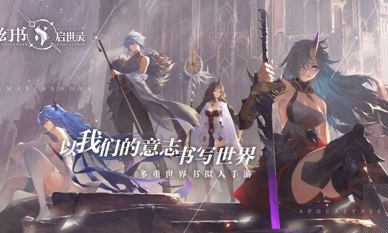 Masterwork Apocalypse Genesis เปิดให้บริการแล้วในญี่ปุ่น