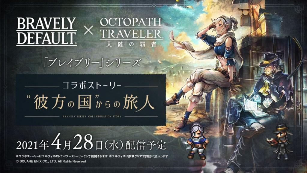 Octopath Traveler 1942021 1