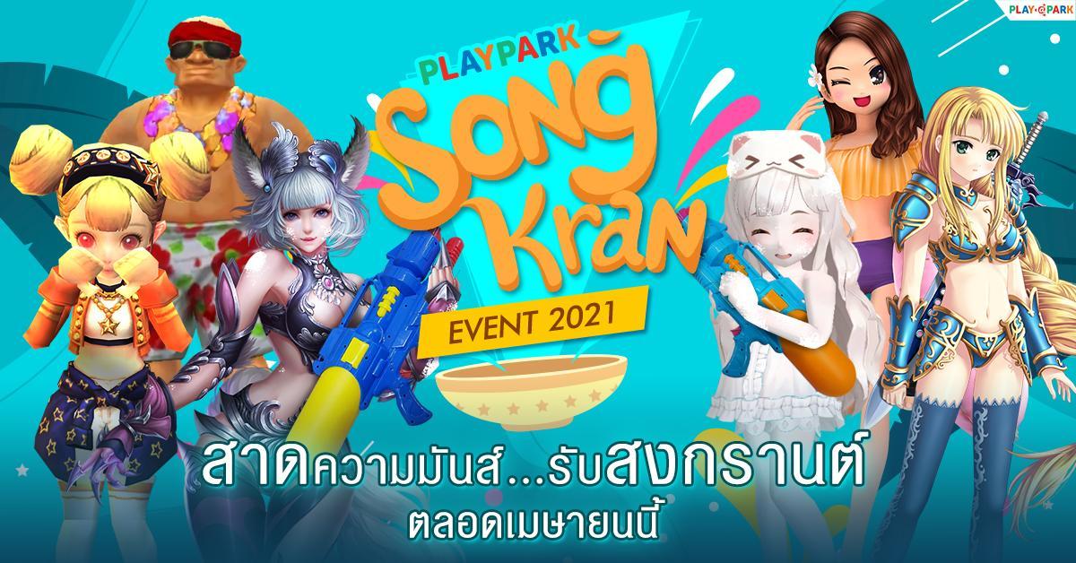 PlayPark 1042021 1
