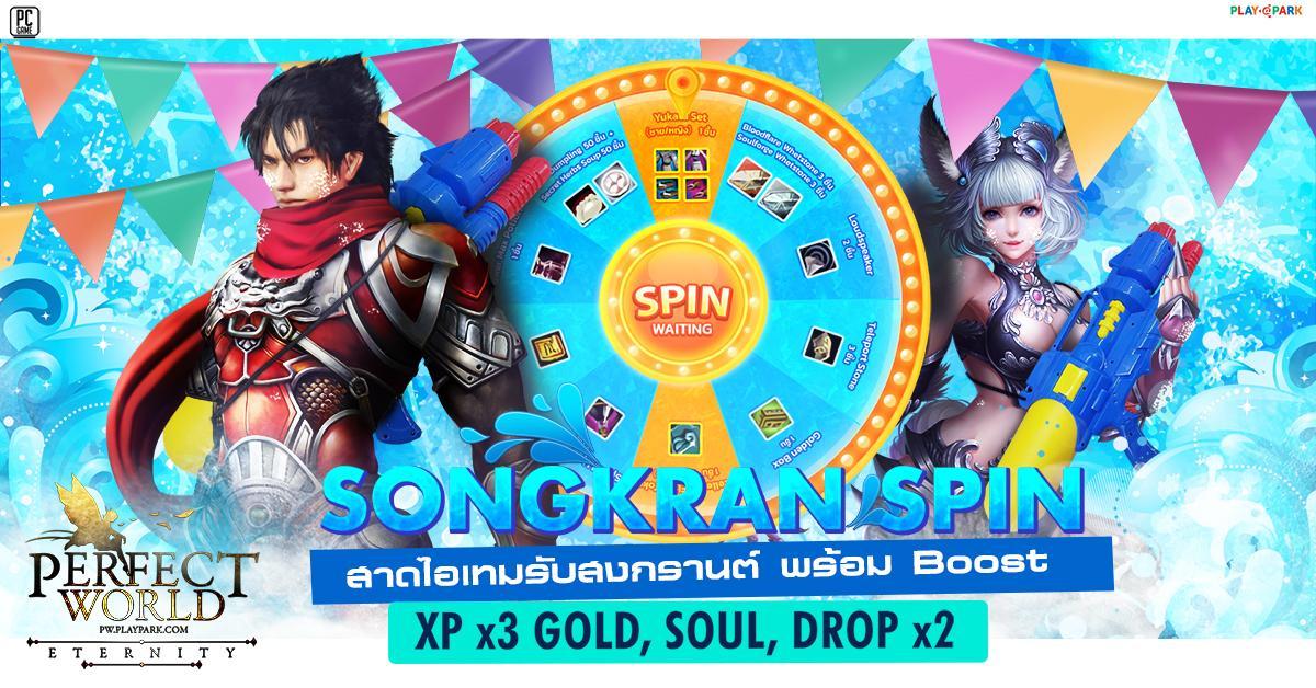 PlayPark 1042021 3
