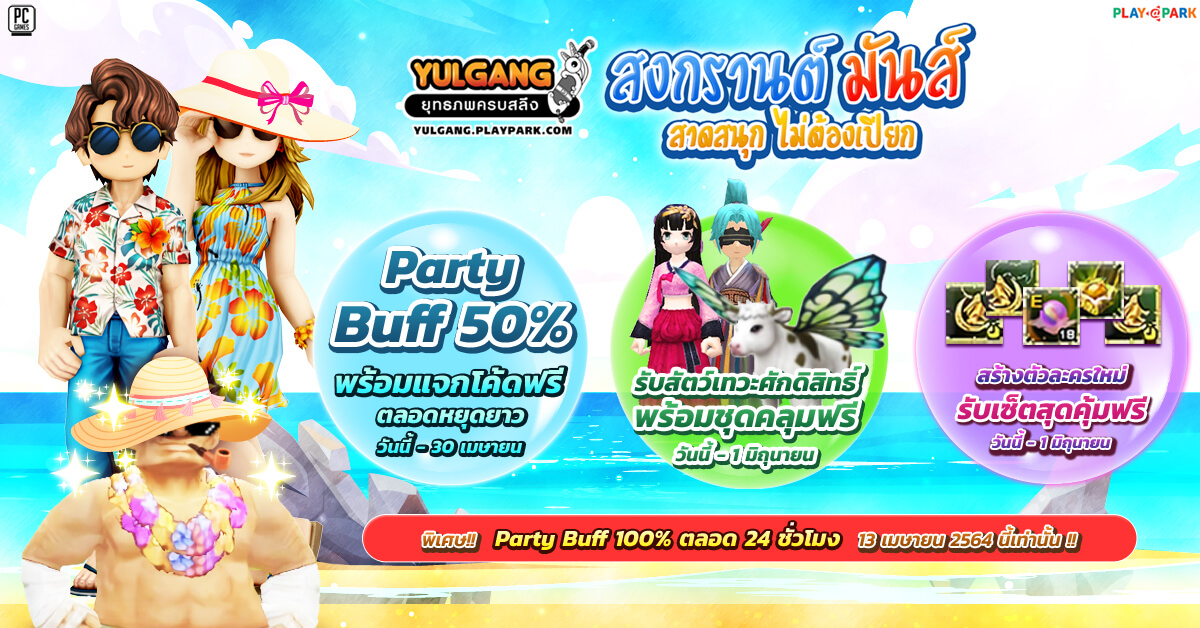 PlayPark 1042021 6