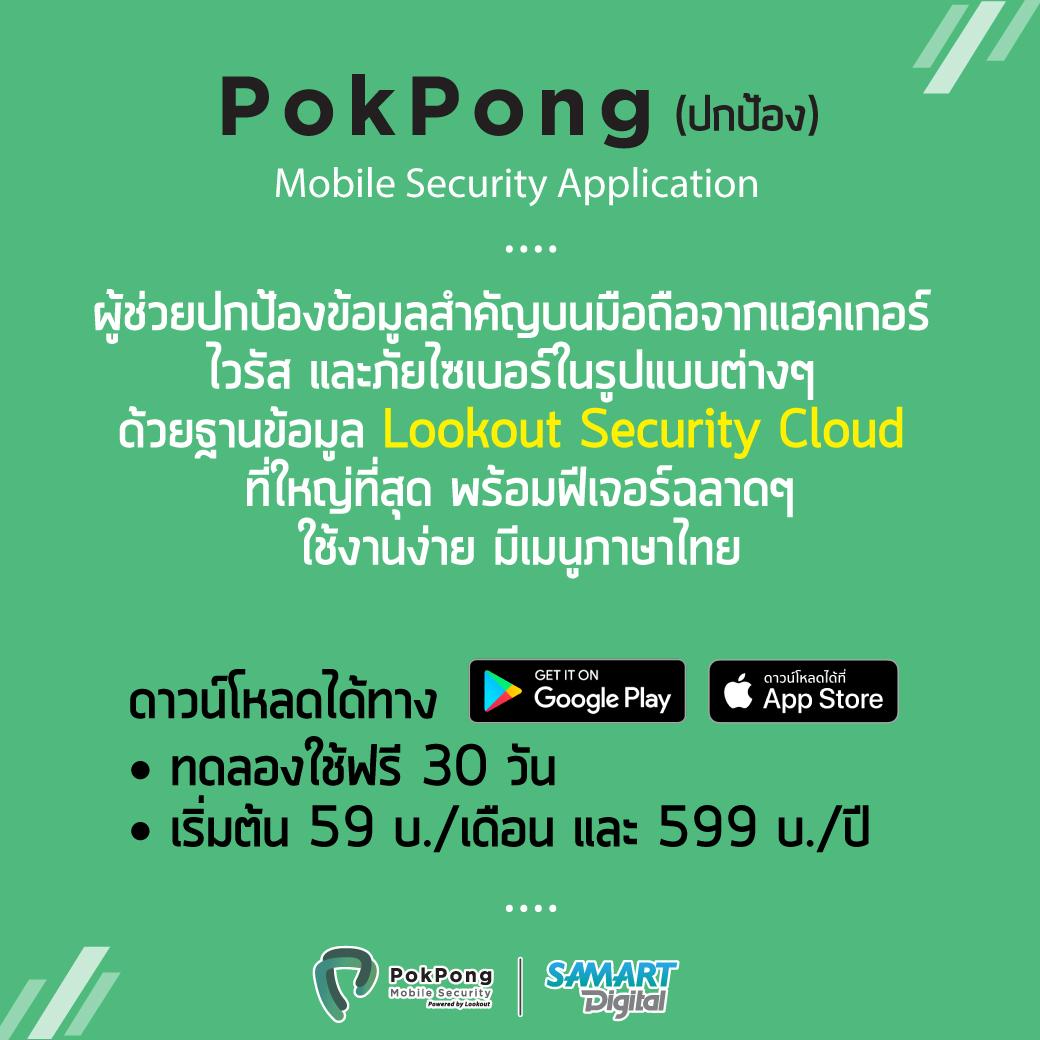 PokPong 2042021 3