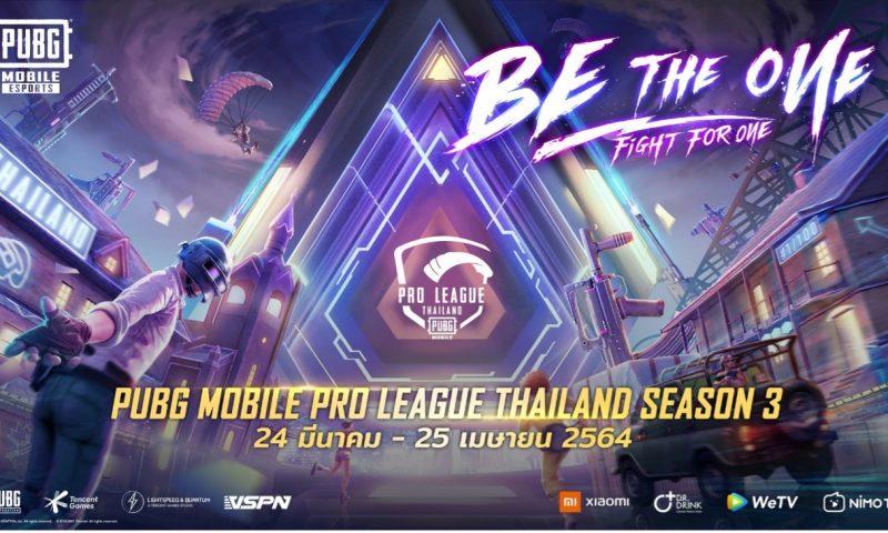 พร้อมแล้ว 3 ทีมไทยร่วมชิงชัยในศึกแห่งศักดิ์ศรี SEA CHAMPIONSHIP