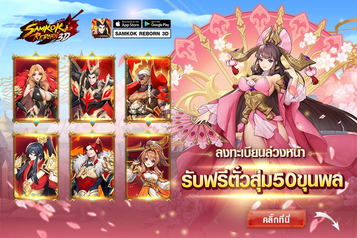 Samkok Reborn 3D 2642021 1