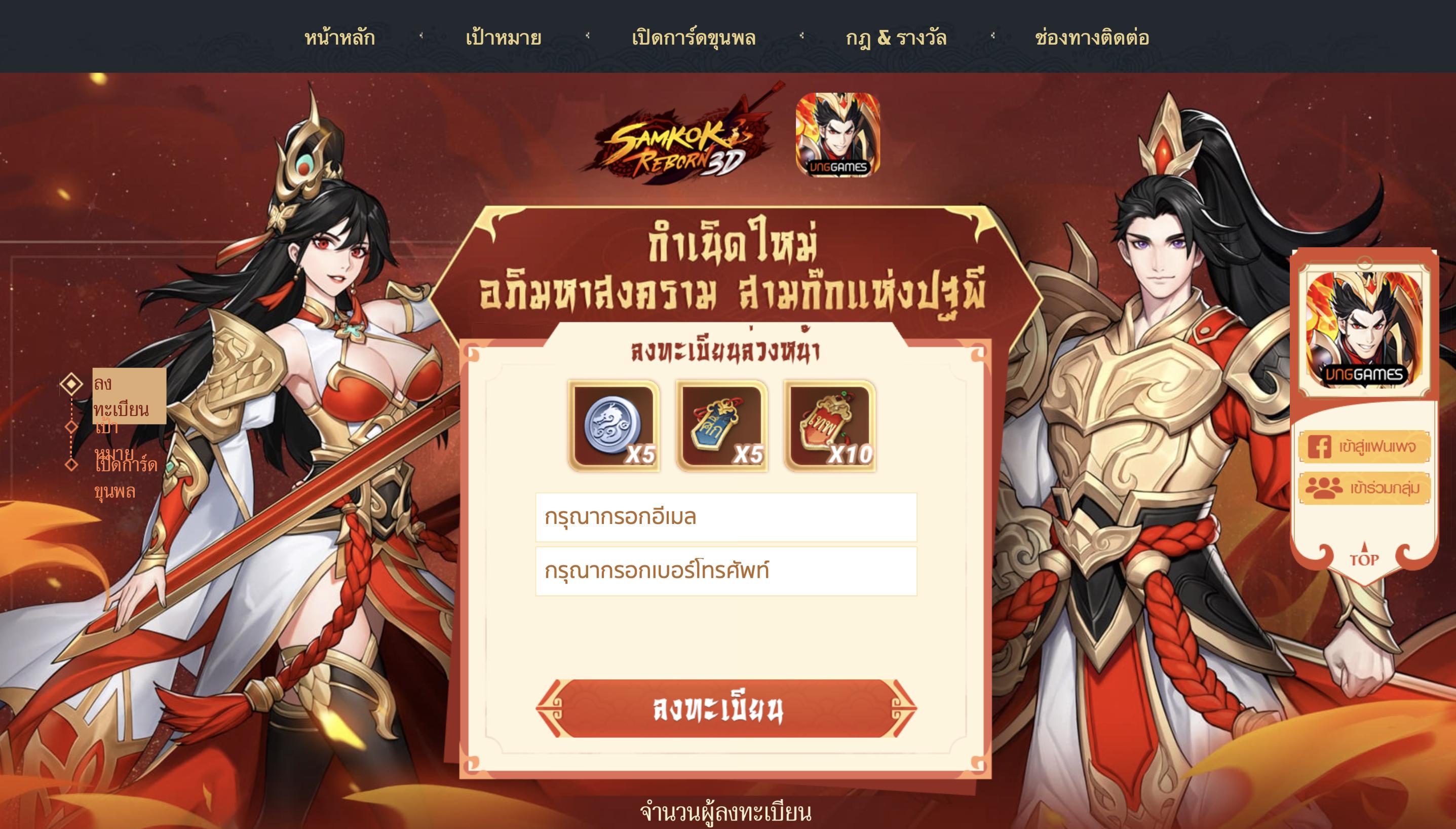 Samkok Reborn 3D 2642021 2