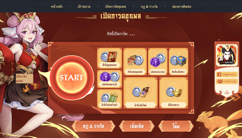 Samkok Reborn 3D 2642021 4