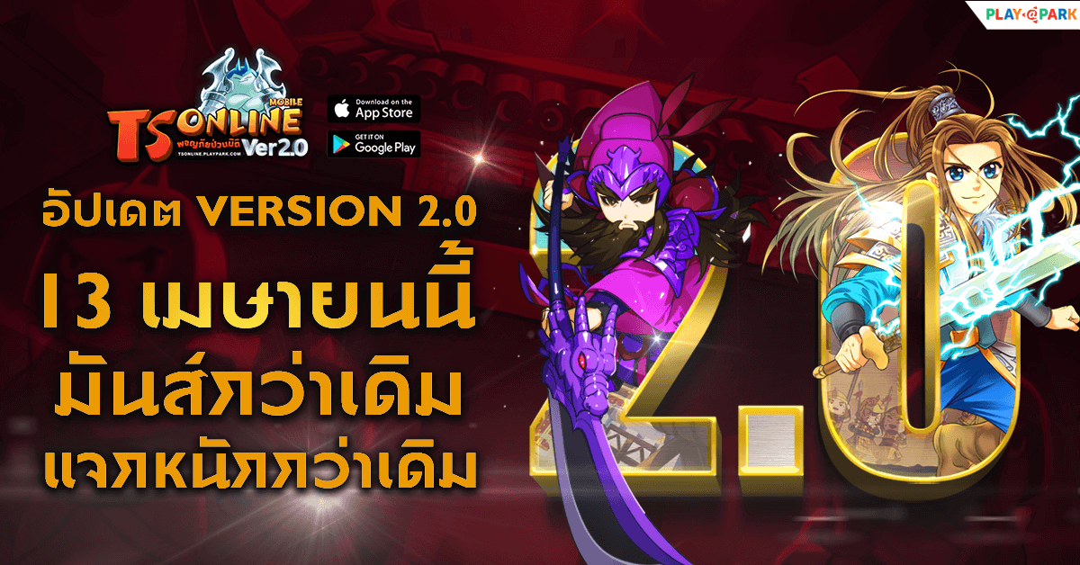 TS Online Mobile 1342021 1