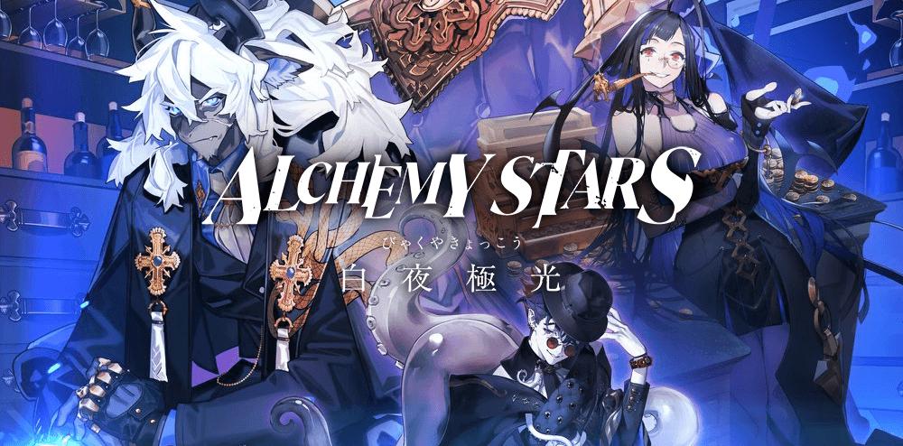 Alchemy Stars 1152021