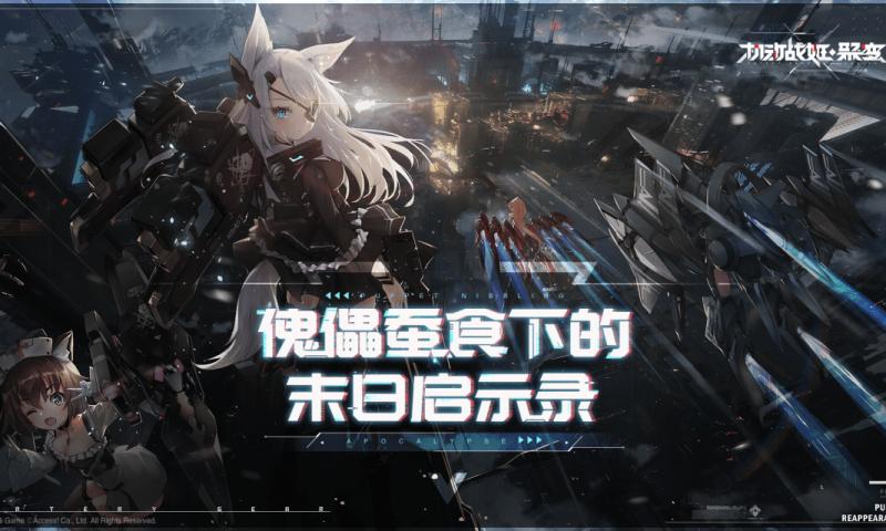 Artery Gear: Fusion เกมมือถือแนว RPG เปิดให้บริการช่วง Open Beta