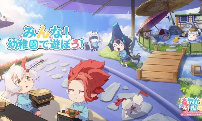 Ayakashi Kindergarten เกมมือถือวางแผนสุดน่ารักเปิดให้ดาวน์โหลดแล้ว