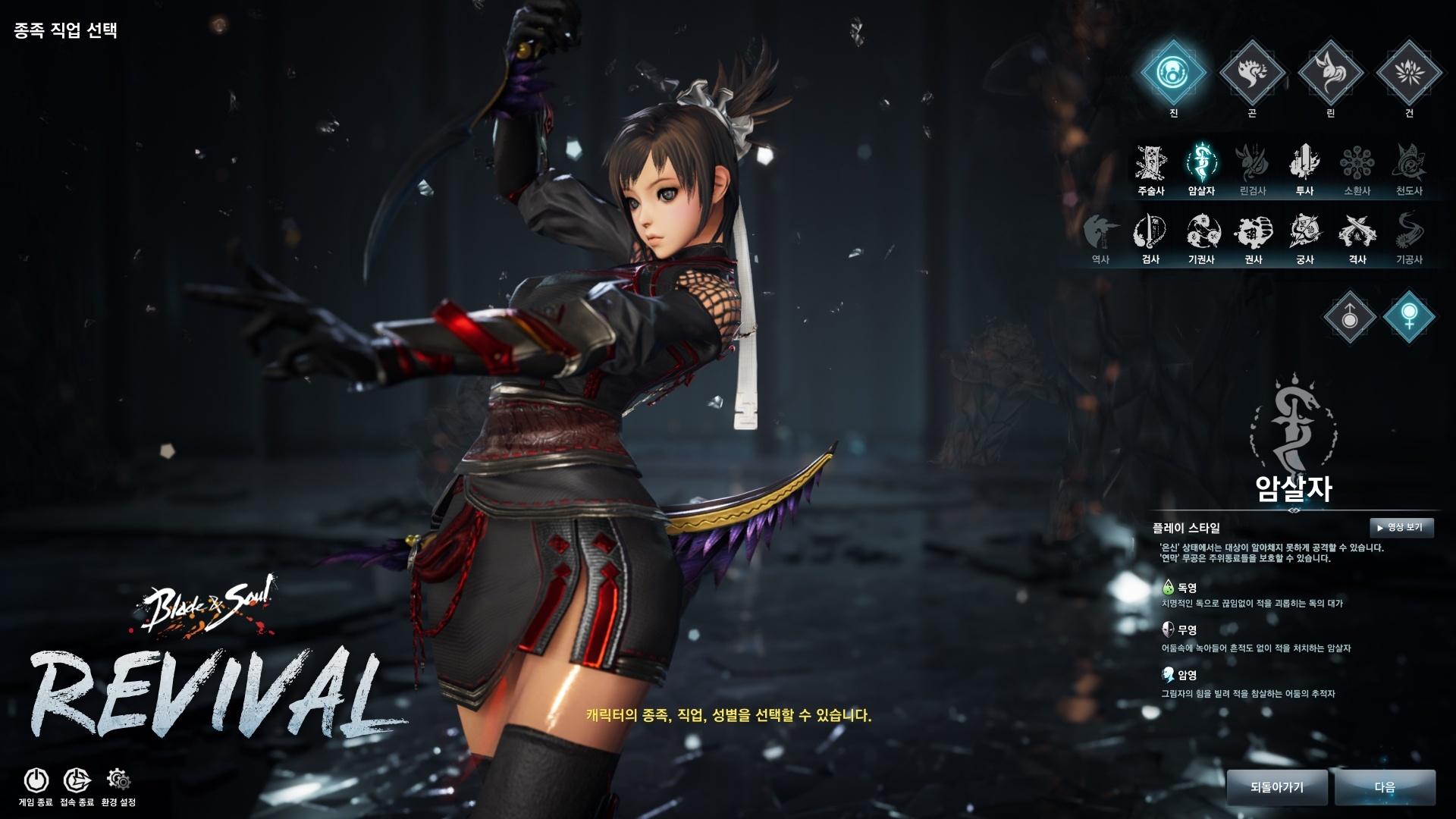 Blade Soul 752021 1