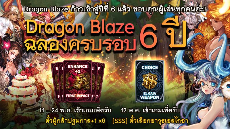 Dragon Blaze ฉลองครบรอบ 6 ปี จัดกิจกรรมแน่นเอาใจแฟน