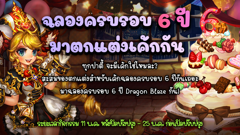 Dragon Blaze 1252021 2