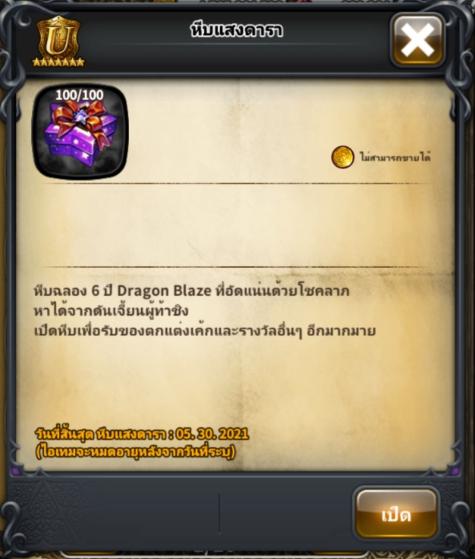 Dragon Blaze 1252021 4