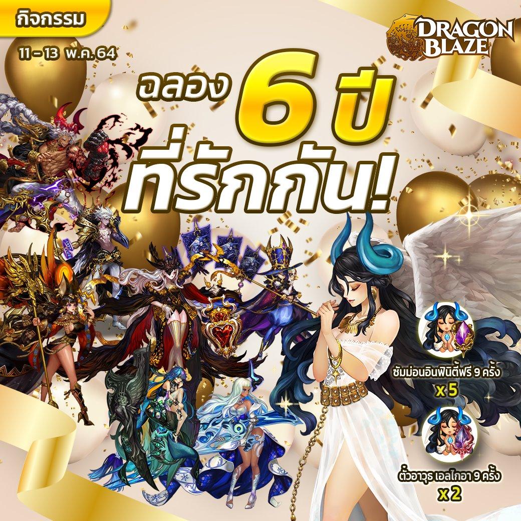 Dragon Blaze 1252021 5