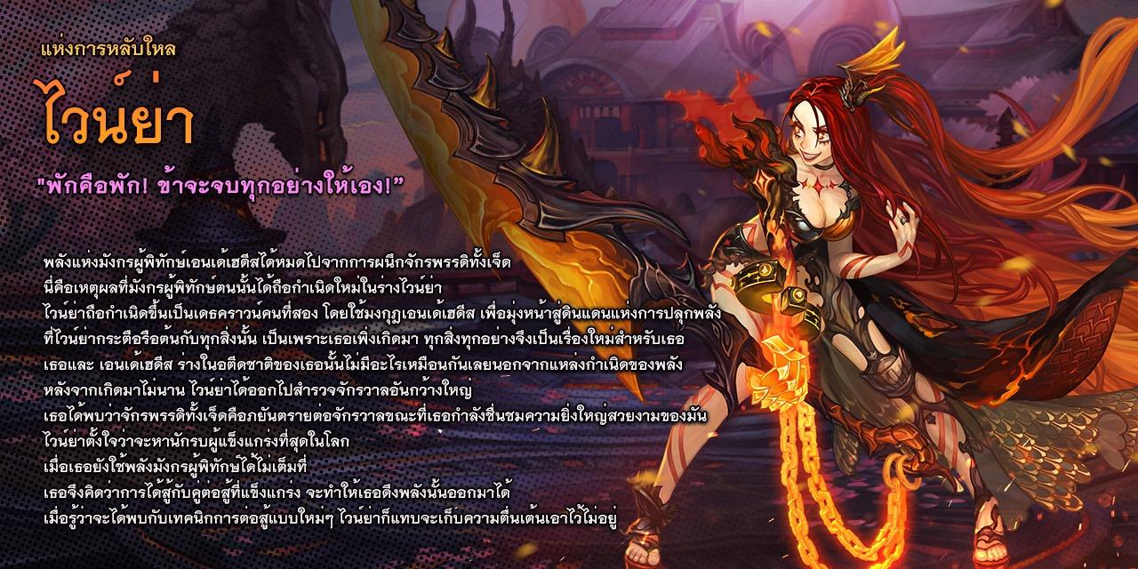 Dragon Blaze 2952021 4