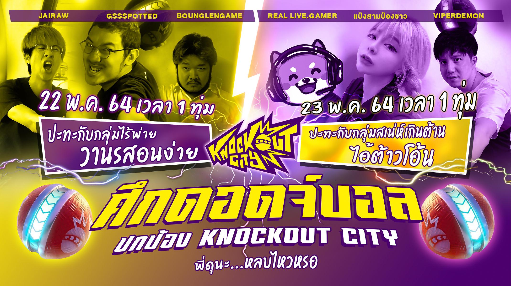 Knockout City 2152021 2