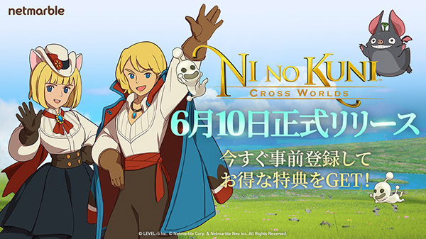 Ni no Kuni Cross Worlds 1852021 3