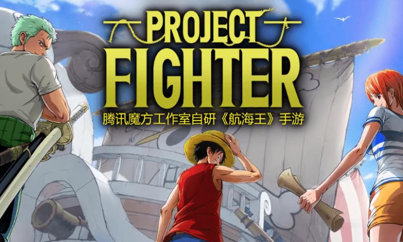 เปิดตัว Project: Fighter เกมมือถือจากการ์ตูนเรื่อง One Piece