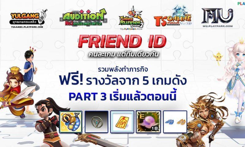 ส่งท้ายความมันส์ PlayPark FRIEND ID ฟรีไอเทม 5 เกมดังเริ่มแล้ววันนี้