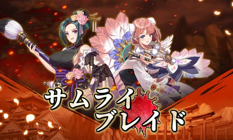 Samurai Blade: Monster Bloody Battle กำลังจะเปิดตัวในญี่ปุ่น
