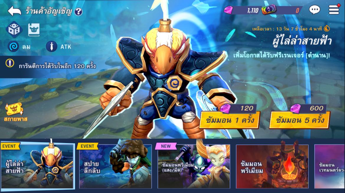 Skylanders Ring of Heroes 352021 6