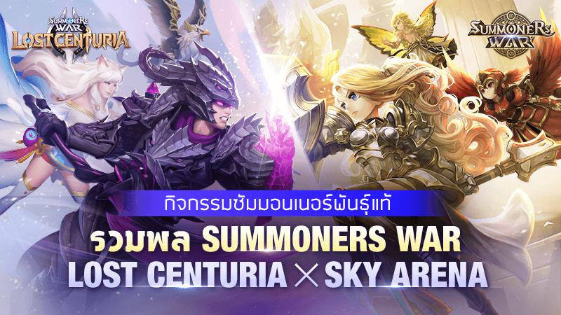 Summoners War 1452021 2