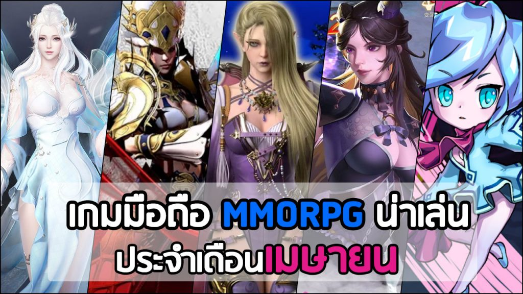 TopGameMMORPG04 2021 01