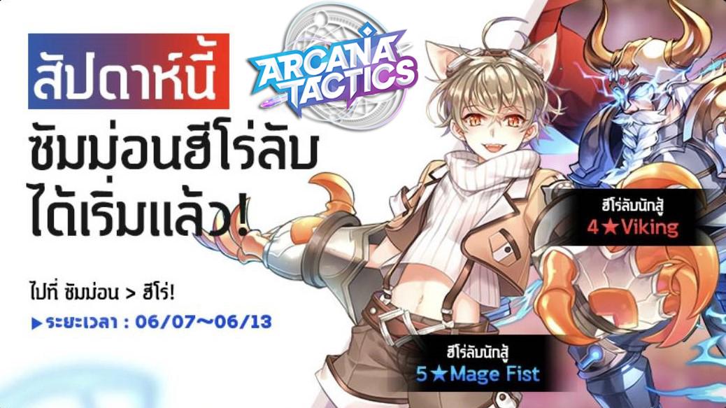 Arcana Tactics 962021 1