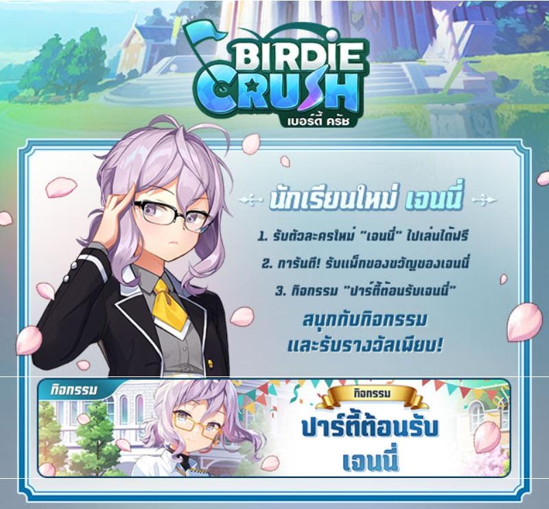 Birdie Crush 162021 3