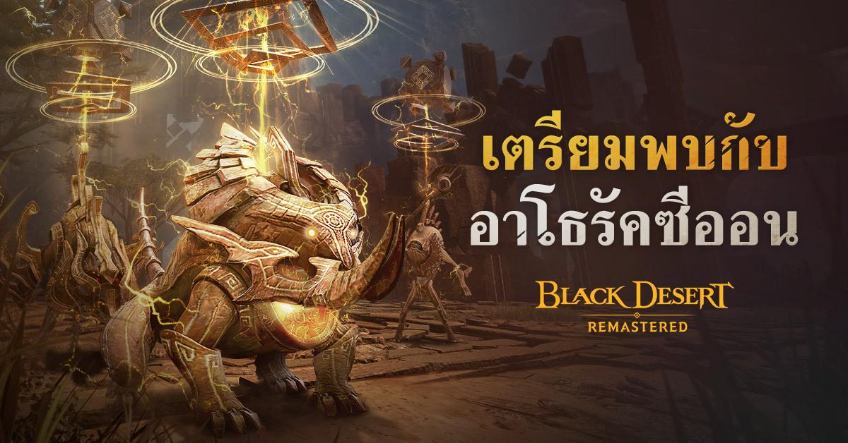 Black Desert 262021