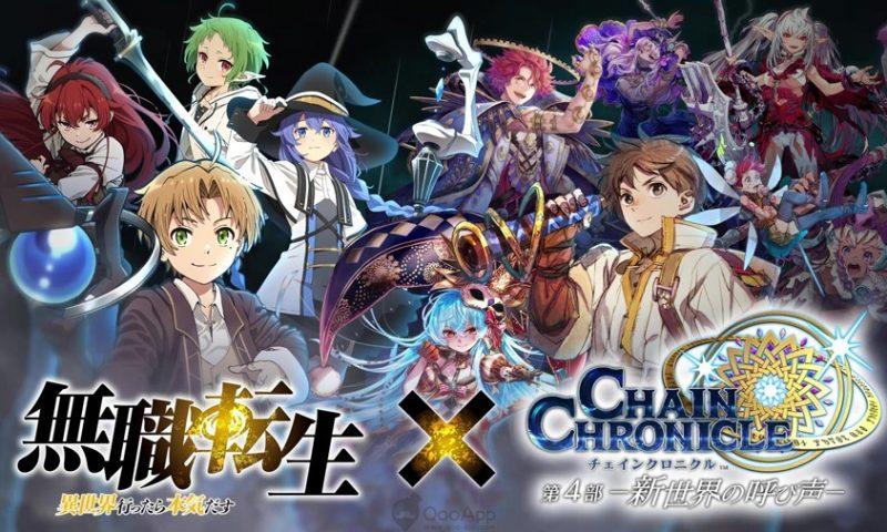 Chain Chronicle x Mushoku Tensei การร่วมมือกันของการ์ตูนดัง