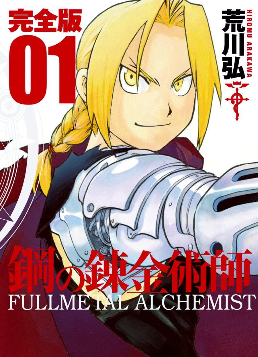 Fullmetal Alchemist 1562021 2