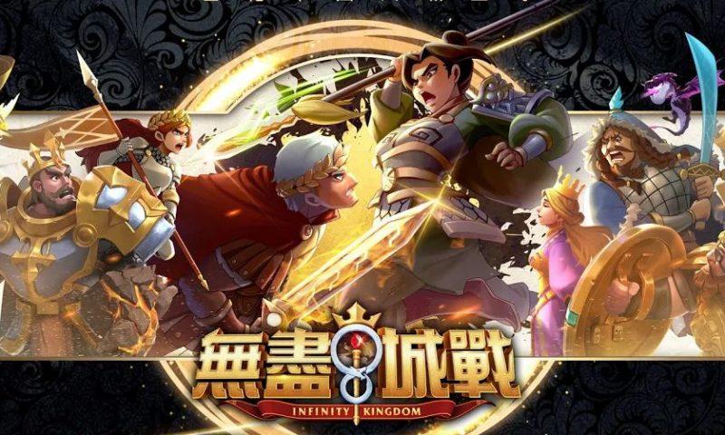 Infinity Kingdom เกมวางแผนกลยุทธ์บนมือถือเตรียมเปิดสมรภูมิเดือด