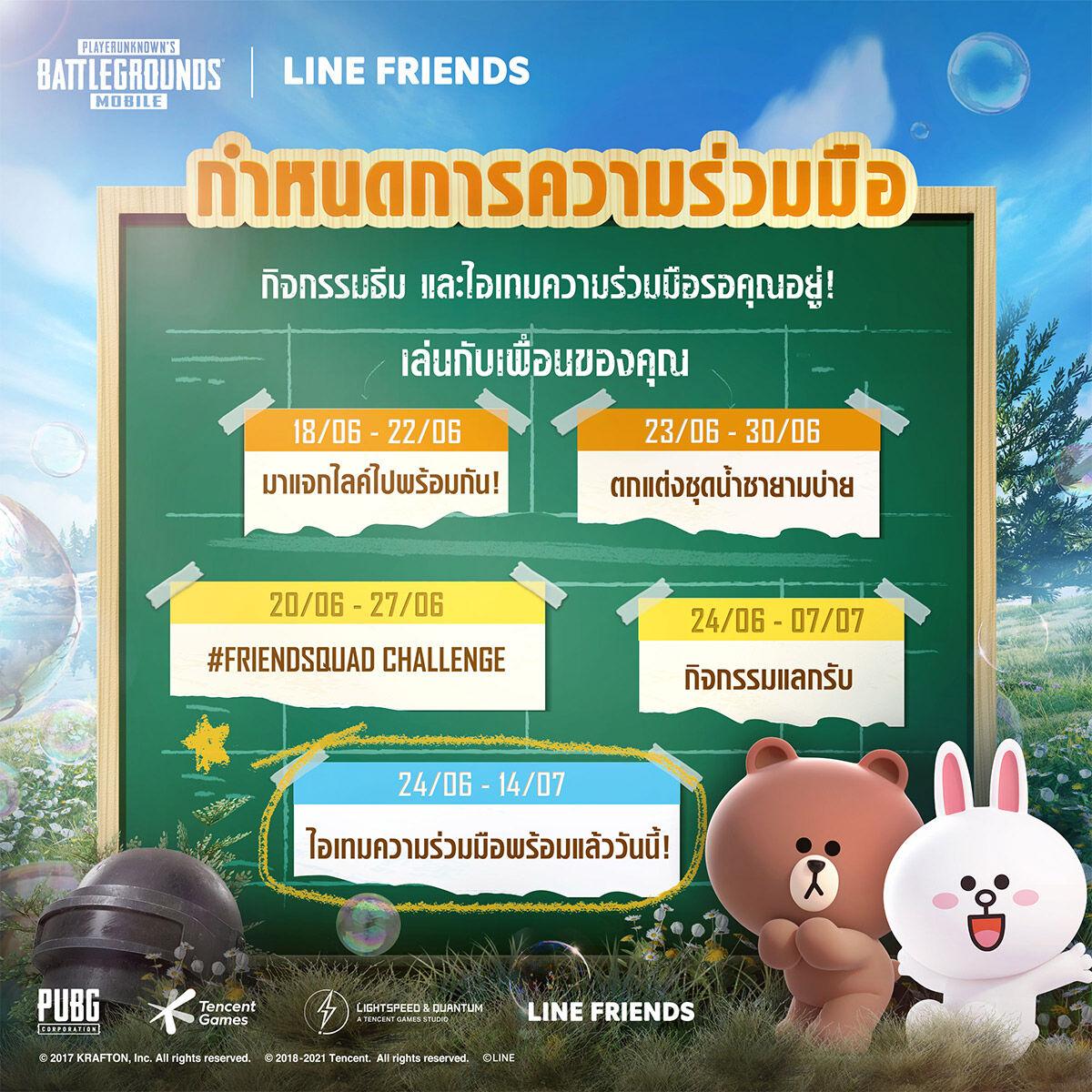 PUBG Mobile x LINE FRIENDS 1