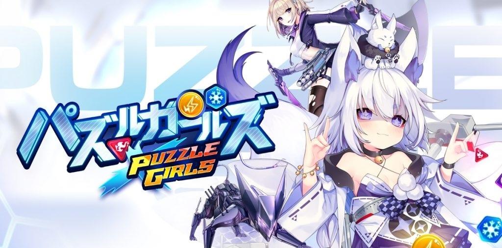 Puzzle Girls 1