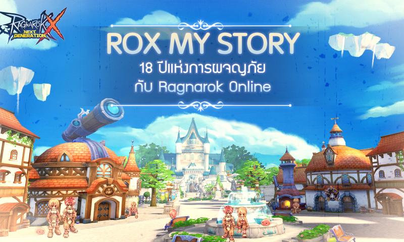 Ragnarok X: Next Generation ประกาศผู้ชนะเลิศกิจกรรมเล่าความทรงจำจากผู้เล่นใน SEA
