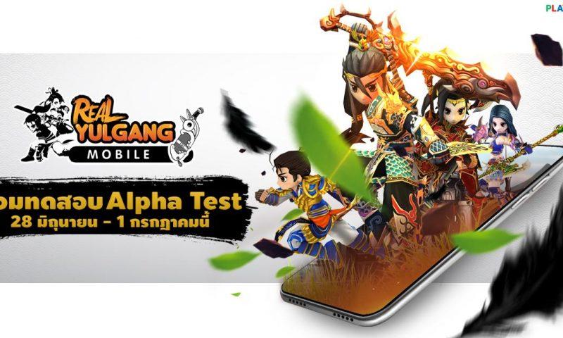 Real Yulgang Mobile ประกาศเปิด Alpha Test พร้อมกัน 28 มิถุนายนนี้