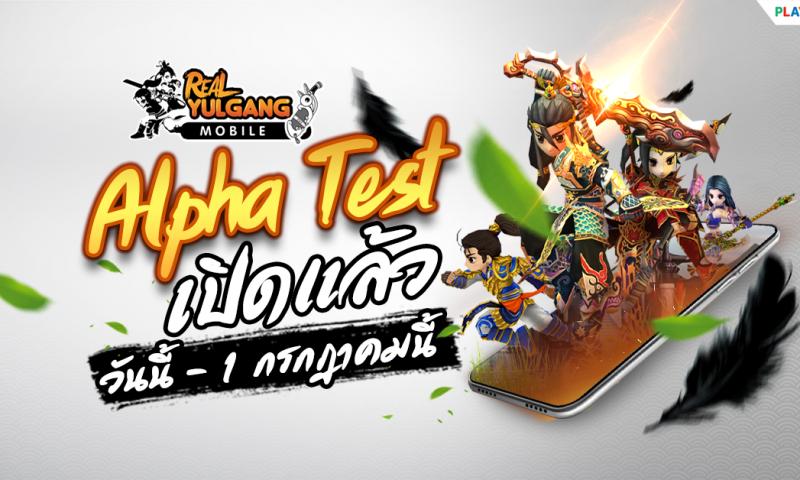 Real Yulgang Mobile เปิดให้ทดสอบ Aplpha Test แล้ววันนี้