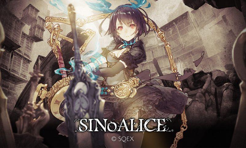กำลังจะมา SINoALICE เซิร์ฟเวอร์ญี่ปุ่นประกาศนับถอยหลังกิจกรรมพิเศษ