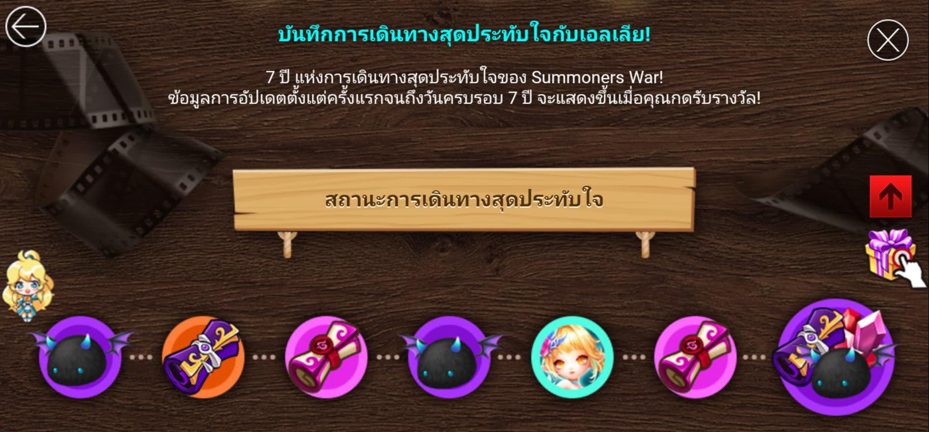 Summoners War 1062021 4