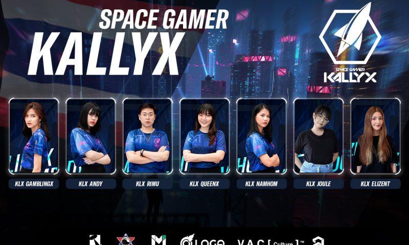 ทีมสาวไทย Wild Rift สร้างชื่อ ขโมยบารอน สู้ 2v5 ชนะ