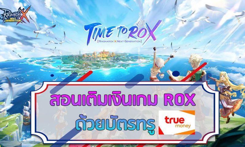 วิธีการเติมเงินเกม ROX สุดฮิตผ่านหน้าเว็บด้วยบัตร TrueMoney
