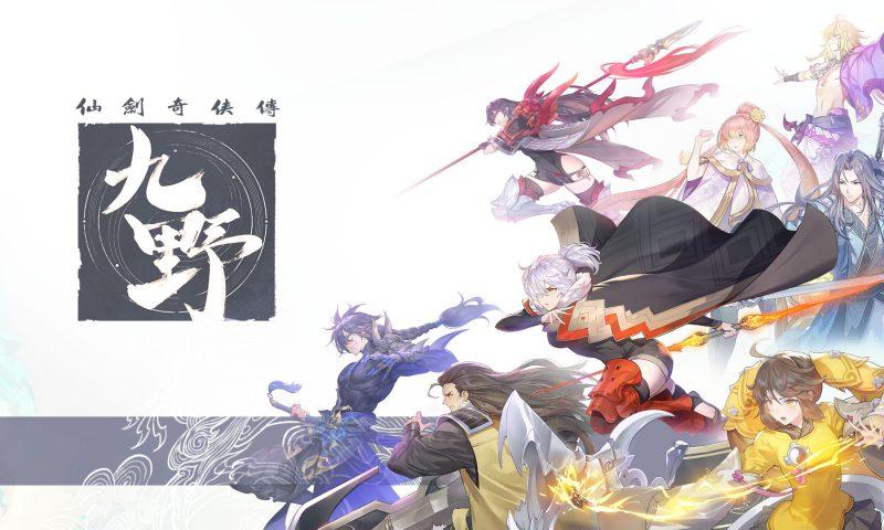 Chinese Paladin : Sword and Fairy เกมสไตล์น้ำหมึกเปิดตัวในไต้หวัน
