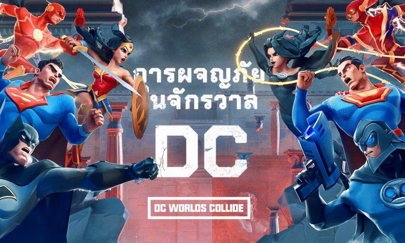 DC Worlds Collide เปิดให้ทดสอบ Close Beta บนสโตร์ประเทศไทยสำหรับระบบ Android